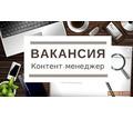 Срочно требуется контент-менеджер - ИТ, компьютеры, интернет, связь в Черноморском