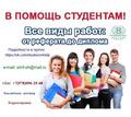 Репетиторские услуги студентам (все виды работ) - Репетиторство в Симферополе