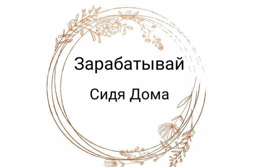 Помощник руководителя удаленно !, фото — «Реклама Севастополя»