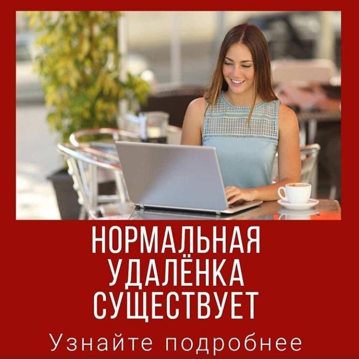 Работа удаленно киев частичная занятость фриланс биржа в казахстане
