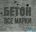 Бетон от производителя с доставкой - Бетон, раствор в Севастополе