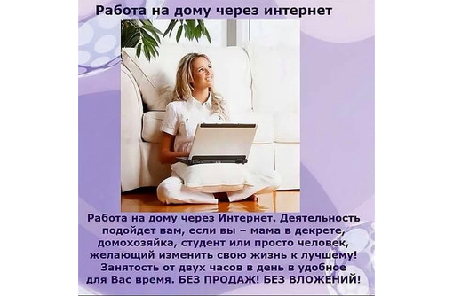 Работу на дому для девушки иваново работа для девушек