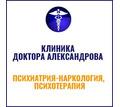 Кодирование от алкоголизма в Севастополе – «Клиника Доктора Александрова» с заботой о Вашем здоровье - Медицинские услуги в Севастополе