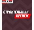 Поставки профессионального крепежа, расходников, оборудования, инструмента по Крыму – «Tech-KREP » - Металлы, металлопрокат в Симферополе