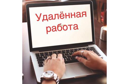 Удаленная работа, дополнительный доход, фото — «Реклама Севастополя»