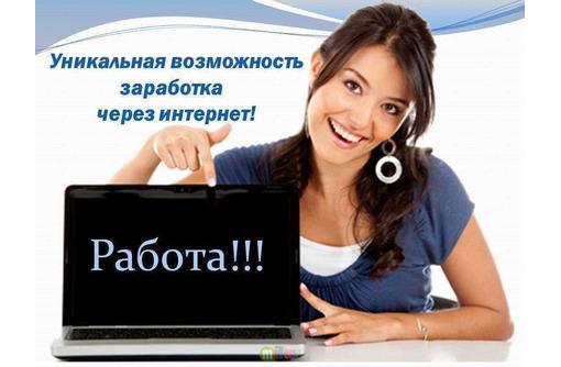 Менеджер. Работа на дому через интернет, фото — «Реклама Севастополя»