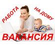 Девушки на удаленную работу на дому, фото — «Реклама Севастополя»