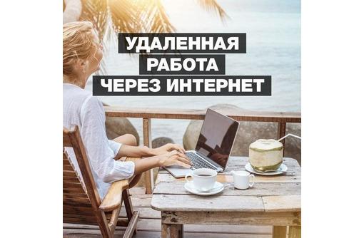 Работаем дома рядом с семьей, фото — «Реклама Севастополя»