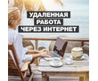 Онлайн-менеджер для работы на дому, фото — «Реклама Севастополя»