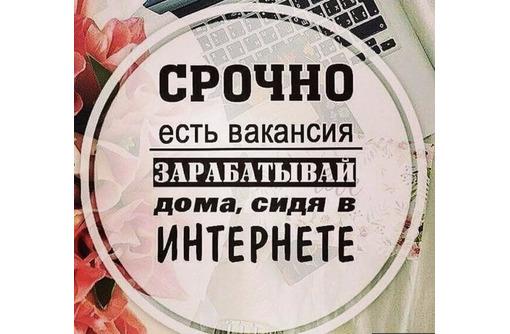 Менеджер для работы на дому, фото — «Реклама Севастополя»