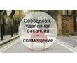 Менеджер для работы в интернете, фото — «Реклама Севастополя»