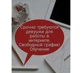 Девушки на удалённую работу на дому. - Управление персоналом, HR в Севастополе