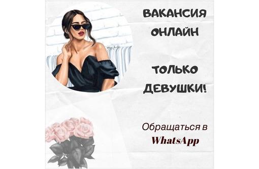 Работа без вложений (свободный график), фото — «Реклама Армянска»