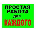 Администратор интернет-магазина(подработка за ПК) - Управление персоналом, HR в Крыму