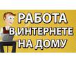 Менеджер для ведения интернет-магазина, фото — «Реклама Севастополя»