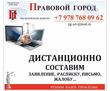 Дистанционно составим заявление, жалобу, письмо, фото — «Реклама Севастополя»