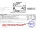 Копия чека, товарную накладную, счет-фактуру - Бухгалтерские услуги в Крыму