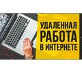 Специалист по кадрам удаленно - Управление персоналом, HR в Севастополе