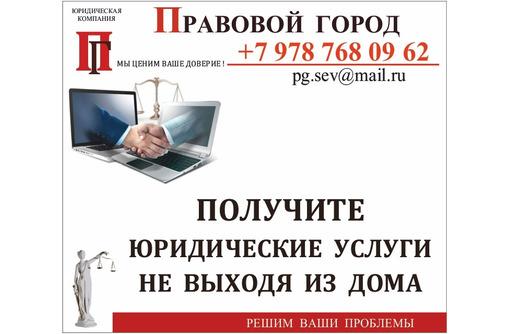 Получите юридические услуги, не выходя из дома, офиса, фото — «Реклама Севастополя»