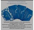 Менеджер на оформление дисконтных (электронных) карт - Работа на дому в Севастополе
