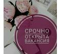 Администратор в новый проект. (Удалёнка) - Частичная занятость в Севастополе