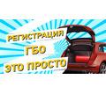 Регистрация ГБО и прочие детали тюнинга - Другие услуги в Керчи
