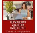 Частичная занятость на ПК удаленно - Работа на дому в Евпатории