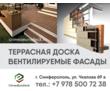 Укладка массивной доски - услуги. Цена от 600 руб. Бесплатная доставка по Крыму, фото — «Реклама Севастополя»