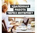 Требуется сотрудник для оформления дисконтных карт на дому - Медицина, фармацевтика в Севастополе