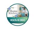 Кухни на заказ, шкафы-купе в Севастополе – «Home Kitchen». Высокое качество, гарантия 3 года! - Мебель на заказ в Севастополе