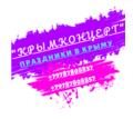 Свадьбы, дни рождения - праздники в Крыму - Свадьбы, торжества в Симферополе