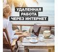 Требуется удаленная сотрудница  интернет магазина - Работа на дому в Красноперекопске