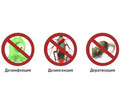 Дезинфектор. Уничтожение тараканов, клопов, клещей, муравьёв, ос, пауков, мышей, крыс, кротов. - Клининговые услуги в Партените