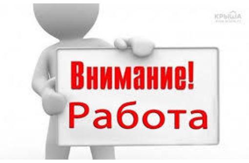 Подработка в вечернее время, фото — «Реклама Севастополя»