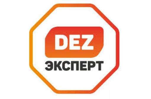 Дезинфекция. Услуги профессионального дезинфектора. Уничтожаем насекомых, грызунов, микроогрганизмы, фото — «Реклама Армянска»