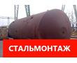 Производство и монтаж резервуаров и ёмкостей до 3500 куб. м., фото — «Реклама Севастополя»