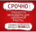 Менеджеры по оформлению дисконтных карт - Руководители, администрация в Белогорске