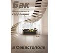 Биоакустическая коррекция головного мозга-БАК - Психологическая помощь в Севастополе