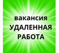 Подработка в сети интернет - Работа для студентов в Севастополе