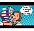 бухгалтер-оператор в дистрибьюторскую компанию - Бухгалтерия, финансы, аудит в Крыму