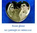 Украшения с вашей фотографией - Подарки, сувениры в Крыму