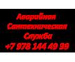 Сантехник. Прочистка канализации, устранение засоров труб профессиональным оборудованием., фото — «Реклама Белогорска»