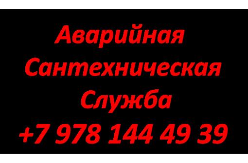 Сантехник  Прочистка канализации, устранение засоров труб электрооборудованием., фото — «Реклама Алушты»
