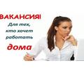 Требуется менеджер интернет проекта - Другие сферы деятельности в Севастополе