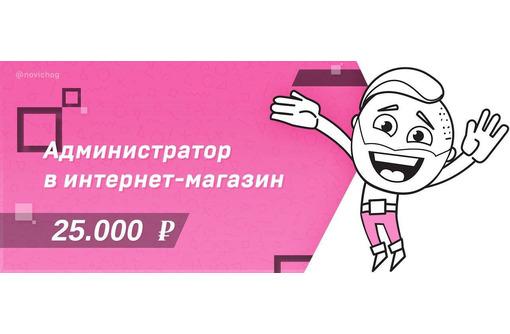 Требуется администратор интернет магазина, фото — «Реклама Черноморского»