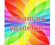 Работа на дому.  Обучение и поддержка бесплатно., фото — «Реклама Армянска»