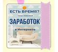 Подработка дома для желающих - Работа на дому в Приморском