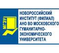 Высшее образование - Новороссийский институт (филиал) АНО ВО МГЭУ - ВУЗы, колледжи, лицеи в Симферополе