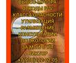 ВЫВОЗ УТИЛИЗАЦИЯ СТРОИТЕЛЬНОГО МУСОРА, ГРУНТА., фото — «Реклама Севастополя»