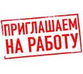 Приглашаем на работу Менеджера по Маркетингу - СМИ, полиграфия, маркетинг, дизайн в Севастополе